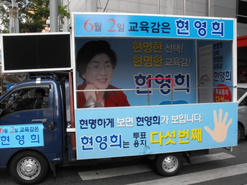A speechmobile for one of the candidates parked by the side of a road in Busan.