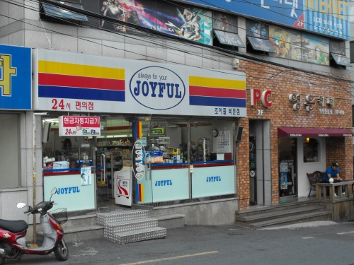 This has got to be the world's most upbeat and eager-to-please chain of convenience stores.
